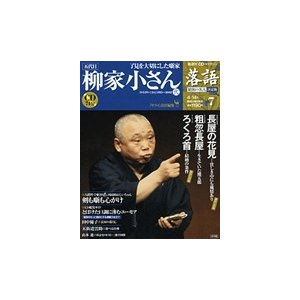 落語 昭和の名人決定版  7 柳家小さん2|roudoku