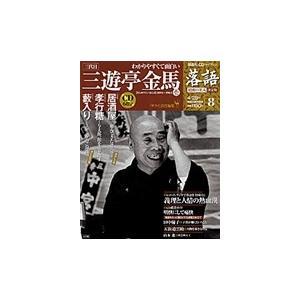 落語 昭和の名人決定版  8 三遊亭金馬1|roudoku