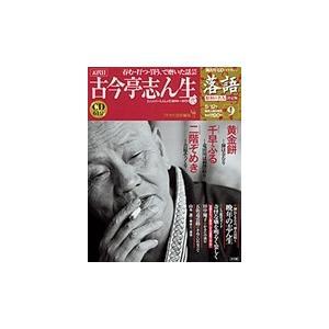 落語 昭和の名人決定版  9 古今亭志ん生2|roudoku
