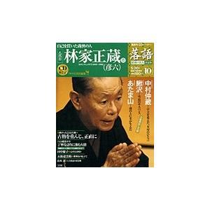 落語 昭和の名人決定版  10 林家正蔵(彦六)1|roudoku