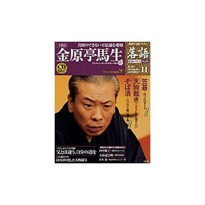 落語 昭和の名人決定版  11 金原亭馬生1|roudoku