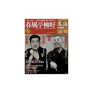 落語 昭和の名人決定版  12 三代目/四代目春風亭柳好|roudoku