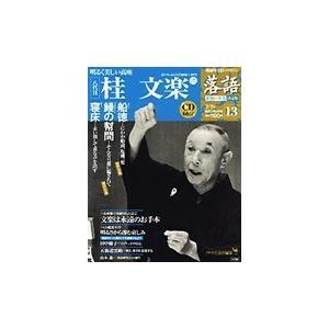 落語 昭和の名人決定版  13 桂文楽2|roudoku