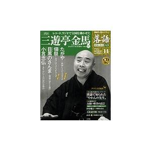 落語 昭和の名人決定版  14 三遊亭金馬 2|roudoku