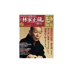 落語 昭和の名人決定版  15 林家正蔵(彦六)2|roudoku