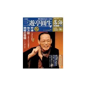 落語 昭和の名人決定版  16 三遊亭圓生2|roudoku