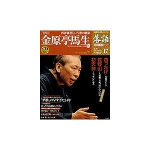 落語 昭和の名人決定版  17 金原亭馬生2|roudoku