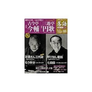 落語 昭和の名人決定版  18 古今亭今輔/三遊亭円歌|roudoku