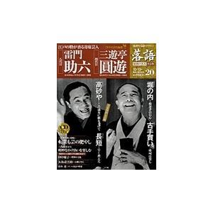 落語 昭和の名人決定版  20 雷門助六/三遊亭圓遊|roudoku