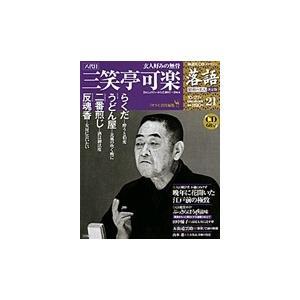 落語 昭和の名人決定版  21 三笑亭可楽|roudoku