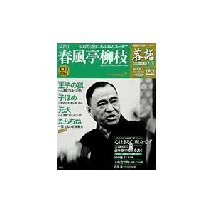 落語 昭和の名人決定版  22 春風亭柳枝|roudoku