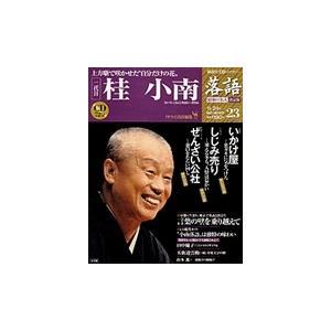 落語 昭和の名人決定版 23 桂小南|roudoku