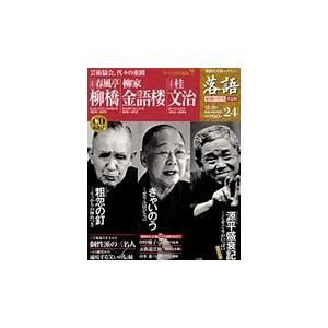 落語 昭和の名人決定版 24 柳橋/金語楼/文治|roudoku