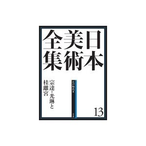 小学館 日本美術全集 13 宗達・光琳と桂離宮|roudoku