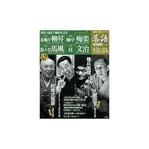 落語 昭和の名人決定版 25 柳昇/痴楽/馬風/文治|roudoku