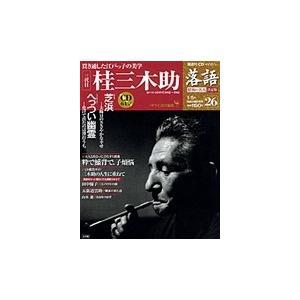落語 昭和の名人決定版 26 桂三木助|roudoku
