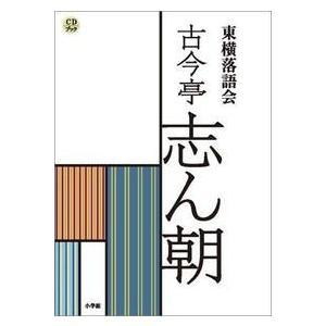 東横落語会 古今亭志ん朝(全1巻) CD21枚+書籍|roudoku