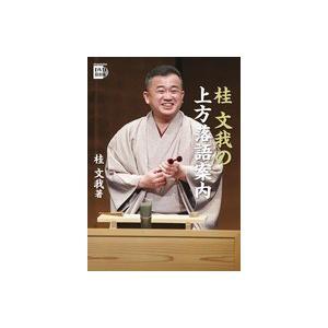 小学館 桂文我の上方落語案内DVD+BOOK|roudoku