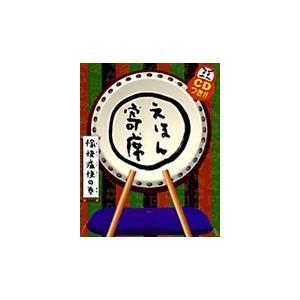 えほん寄席 愉快痛快の巻CDつき おもしろ落語絵本|roudoku