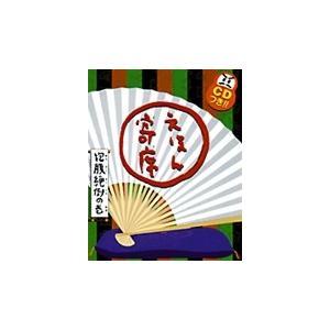 えほん寄席 抱腹絶倒の巻CDつき おもしろ落語絵本|roudoku