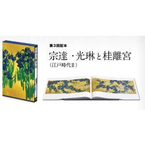 小学館 日本美術全集 13 宗達・光琳と桂離宮|roudoku|02