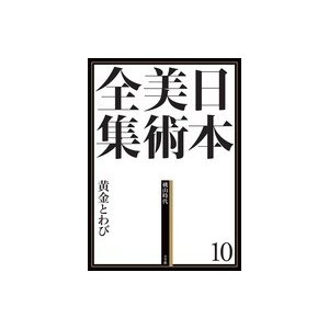小学館 日本美術全集 10 黄金とわび|roudoku