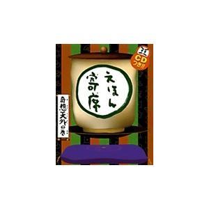 えほん寄席 奇想天外の巻CDつき おもしろ落語絵本|roudoku