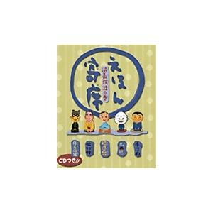 えほん寄席 滋養強壮の巻CDつき おもしろ落語絵本|roudoku