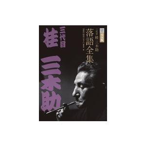 三代目桂三木助 落語全集(全1巻) CD16枚+書籍小学館|roudoku