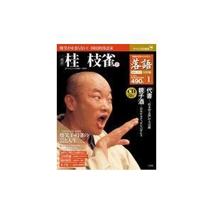 落語 昭和の名人完結編<br>1 桂枝雀1|roudoku