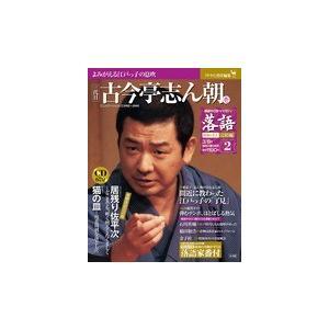 落語 昭和の名人完結編 2<br> 古今亭志ん朝 1|roudoku