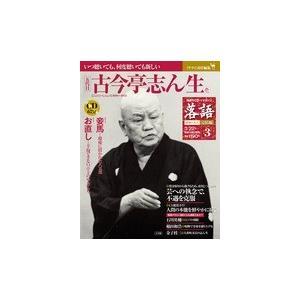 落語 昭和の名人完結編 3<br> 古今亭志ん生1|roudoku