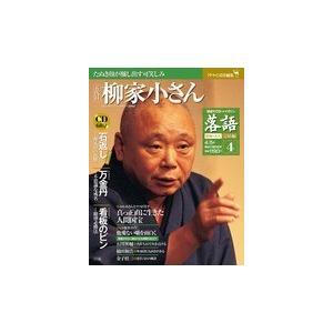 落語 昭和の名人完結編 4<br> 柳家小さん1|roudoku