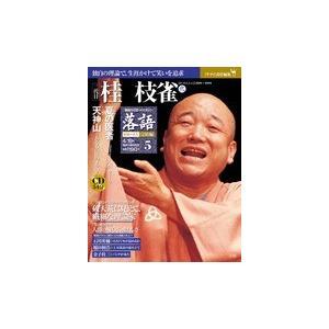 落語 昭和の名人完結編 5<br>桂枝雀2|roudoku