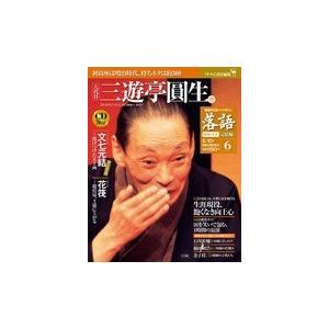 落語 昭和の名人完結編 6<br>三遊亭圓生1|roudoku