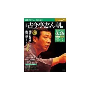 落語 昭和の名人完結編 7<br>古今亭志ん朝2|roudoku