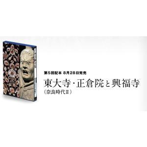 小学館 日本美術全集 3 東大寺・正倉院と興福寺|roudoku|02