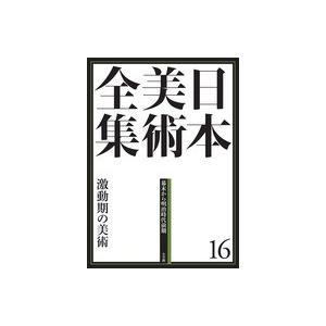 小学館 日本美術全集 16 激動期の美術|roudoku