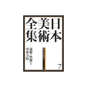小学館 日本美術全集 7 運慶・快慶と中世寺院|roudoku