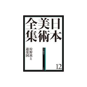 小学館 日本美術全集 12 狩野派と遊楽図|roudoku