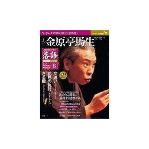 落語 昭和の名人完結編 8<br>金原亭馬生|roudoku