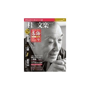 落語 昭和の名人完結編 9<br>桂文楽|roudoku
