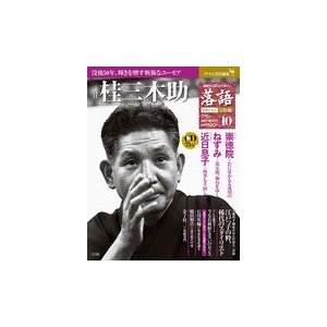 落語 昭和の名人完結編 10<br>桂三木助|roudoku