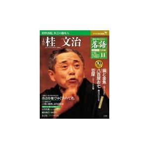 落語 昭和の名人完結編 11<br>桂文治|roudoku