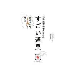 発達障害の子のための「すごい道具」|roudoku