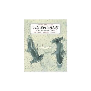 古事記えほん【四】いなばの白うさぎ〜オオナムヂとヤガミヒメ〜|roudoku