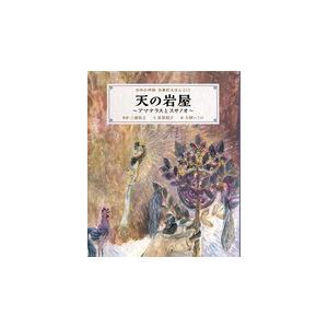 古事記えほん【二】天の岩屋〜アマテラスとスサノオ〜|roudoku