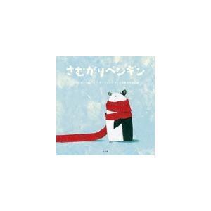 さむがりペンギン|roudoku