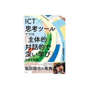ICT×思考ツールでつくる「主体的・対話的で深い学び」を促す授業|roudoku