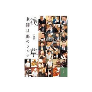 〈 書籍の内容 〉深美味し浅草、召し上がれ!  東京スカイツリー開業で、浅草界隈が大変賑わっています...